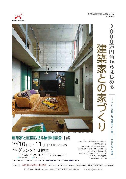 ブログ用R_阿蘇・熊本151010ポスター04
