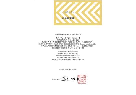 第24回くまもとアートポリス推進賞選賞 西原村買取型災害公営住宅山西団地