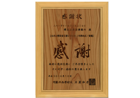 西原村買取型災害公営住宅(河原地区)整備事業への感謝状