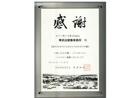 西原村買取型災害公営住宅(山西地区)整備事業への感謝状