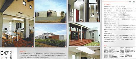 九州の建築家とお見合いする本