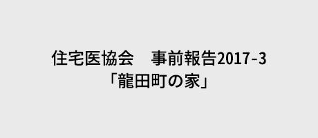 住宅医協会 事前報告2017-73「龍田町の家」