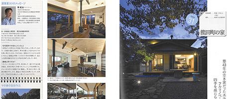 九州の建築家とつくる家