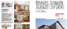 九州の建築家とつくる家3